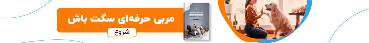 بهرین کتاب برای نگهداری از حیوان خانگی شما