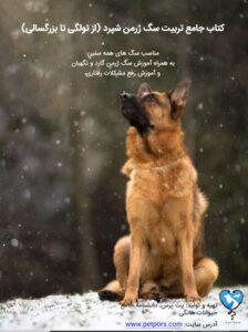کتاب تربیت سگ ژرمن شپرد pdf