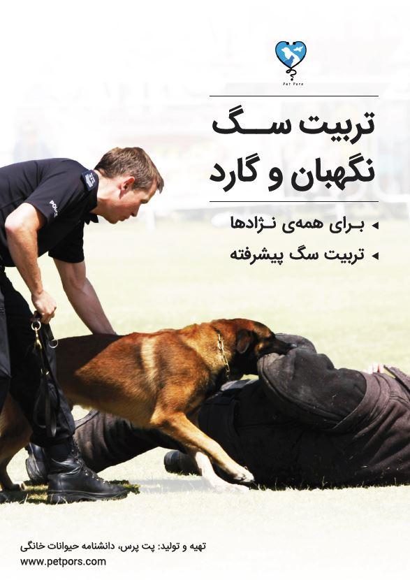 کتاب تربیت سگ نگهبان و گارد - پت پرس
