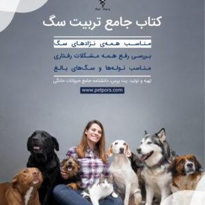 کتاب تربیت سگ